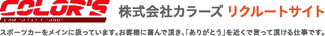 求人サイト|株式会社カラーズ
